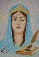 Rabia Khuzdari