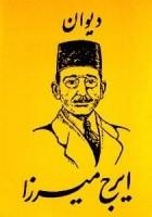 Iradż Mirza