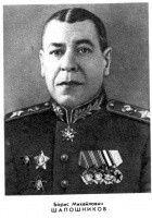 Borys Szaposznikow
