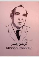 Krishan Chandar
