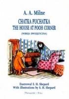 Chatka Puchatka. The House At Pooh Corner (wersja dwujęzyczna)