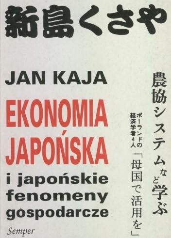 Okładka książki Ekonomia japońska i japońskie fenomeny gospodarcze
