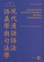 Gramatyka współczesnego języka chińskiego. Składnia i semantyka