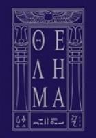Święte Księgi Thelemy