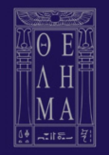 Okładka książki Święte Księgi Thelemy
