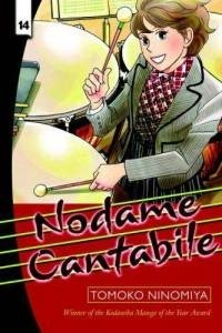 Okładka książki Nodame Cantabile t.14