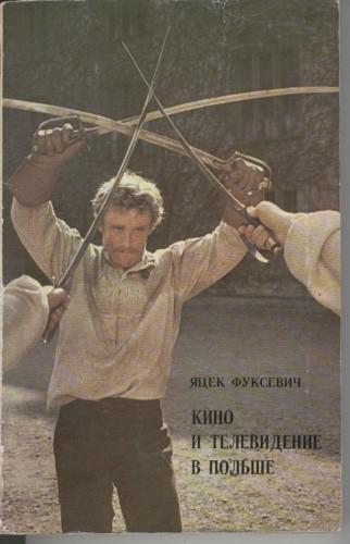 Okładka książki Кино и телевидение в Польше