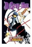D.Gray-man Volume 02