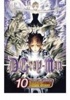D.Gray-man Volume 10