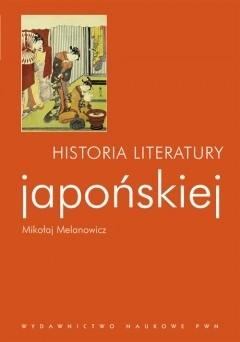 Okładka książki Historia literatury japońskiej