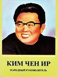 Okładka książki Ким Чен Ир. Hародный руководитель