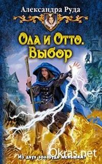 Okładka książki Bыбор