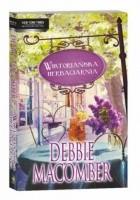 Wiktoriańska herbaciarnia