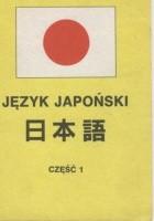 Język japoński. 日本語. Część 1