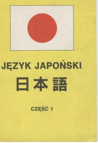 Okładka książki Język japoński. 日本語. Część 1
