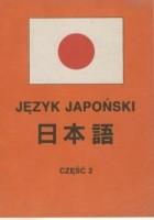 Język japoński. 日本語. Część 2