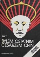 Byłem ostatnim Cesarzem Chin (1 tom)
