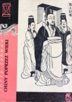 Chiny poprzez wieki