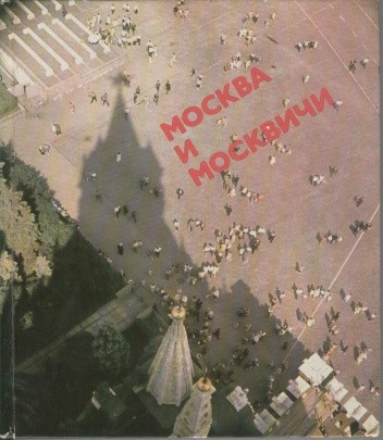 Okładka książki Москва и Москвичи