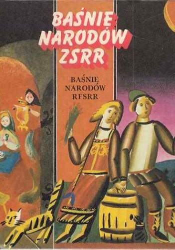 Okładka książki Baśnie narodów RFSRR