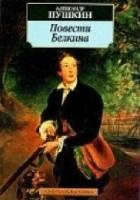 Opowieści świętej pamięci Iwana Piotrowicza Biełkina