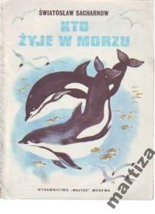 Okładka książki Kto żyje w morzu