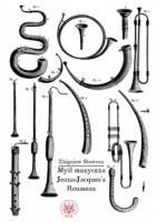Myśl muzyczna Jeana-Jacques'a Rousseau