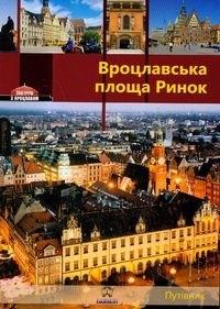 Okładka książki Wrocławski Rynek