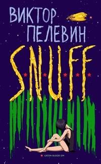 Okładka książki S.N.U.F.F.