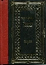 Okładka książki Czerwone i czarne. Tom I