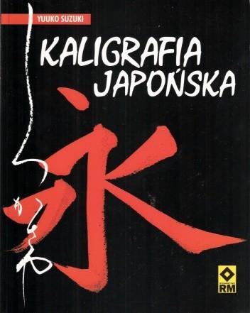 Okładka książki Kaligrafia japońska