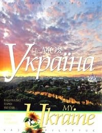 Okładka książki My Ukraine