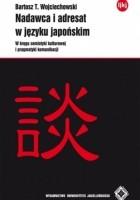 Nadawca i adresat w języku japońskim; W kręgu semiotyki kulturowej i pragmatyki komunikacji