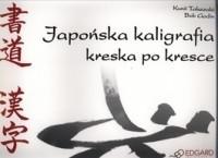 Okładka książki Japońska kaligrafia kreska po kresce