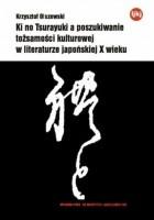 Ki no Tsurayuki a poszukiwanie tożsamości kulturowej w literaturze japońskiej X wieku