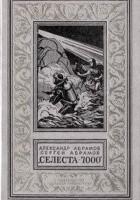Selesta-7000