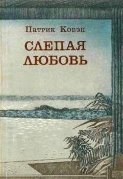 Okładka książki Слепая любов