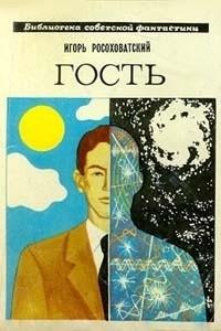 Okładka książki Гость