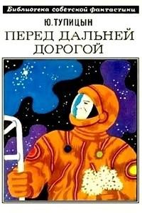 Okładka książki Перед дальней дорогой