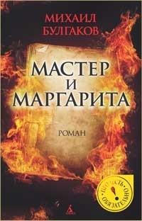Okładka książki Мастер и Маргарита