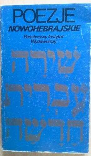 Okładka książki Poezje nowohebrajskie