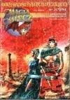 Okładka książki Magia i Miecz nr 2(7)/94