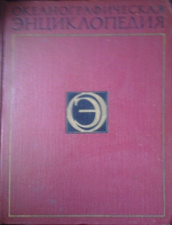 Okładka książki Okeanograficzeskaja Enciklopedia