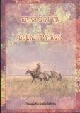 Okładka książki Kara-Batyr i Błękitny Koń. Nogajskie bajki ludowe