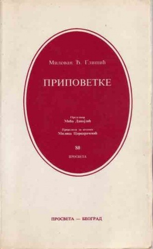 Okładka książki Pripovetke