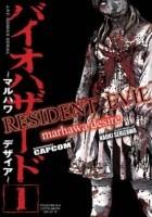 Resident Evil #1