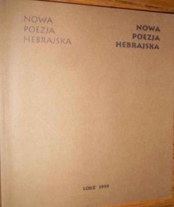 Okładka książki Nowa poezja hebrajska
