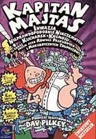 Okładka książki Kapitan Majtas. Inwazja Nieprawdopodobnie Nikczemnych Kucharek z Kosmosu (i zaraz potem atak Równie Paskudnych i Makabrycznych Truposzów)