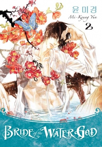 Okładka książki Bride of the Water God 2