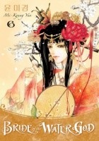 Bride of the Water God 6